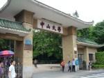 中山大学 SUN YAT-SEN UNIVERSITY
